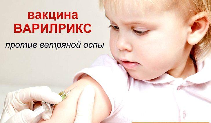 Вакцинация ветрянки