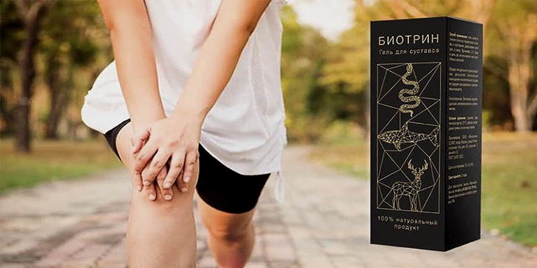 Где купить биотрин гель для суставов