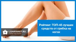 Рейтинг: ТОП-45 лучших средств от грибка на ногах