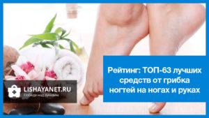 Рейтинг: ТОП-63 лучших средств от грибка ногтей на ногах и руках